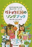 なかにしあかねによる新しいマザーグース ガチョウ王国のソングブック (4167)