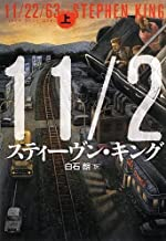 11/22/63, Vol. 1 (Japanese Edition) by Stephen King (2013-09-01)