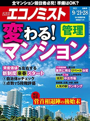 週刊エコノミスト 2021年09月21-28日号