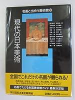 現代の日本美術 (名画と出会う美術館)