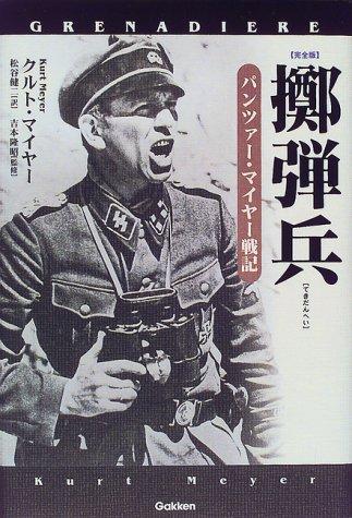 擲弾兵―パンツァー・マイヤー戦記 (WW selection)