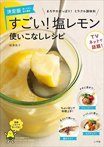 [柳澤英子]のすごい!塩レモン 使いこなしレシピ まろやかさっぱり!ミラクル調味料