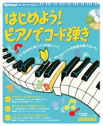 はじめよう! ピアノでコード弾き (CD付) (キーボード・マガジン) - 野村美樹子, 坂本 剛毅
