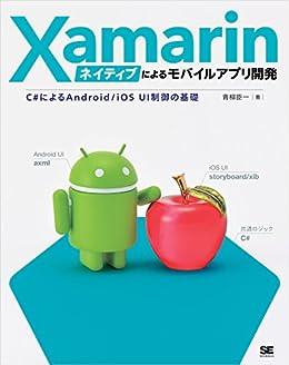 [青柳 臣一]のXamarinネイティブによるモバイルアプリ開発 C#によるAndroid/iOS UI制御の基礎