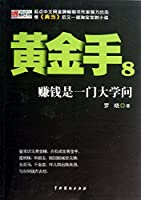 Golden Hand ( 8 ) : money is a major problem(Chinese Edition)
