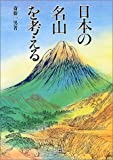 日本の名山を考える