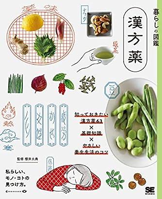 暮らしの図鑑 漢方薬 知っておきたい漢方薬63×基礎知識×やさしい養生生活のコツ