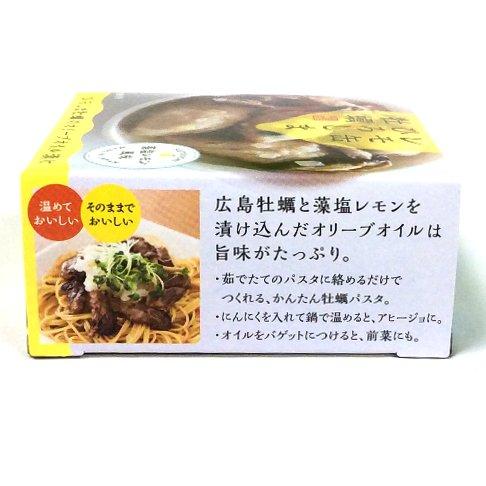 ヤマトフーズ『レモ缶ひろしま牡蠣のオリーブオイル漬け』