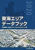 東海エリアデータブック2020