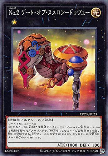 遊戯王 CP20-JP023 No.2 ゲート・オブ・ヌメロン-ドゥヴェー (日本語版 ノーマル) コレクションパック 2020