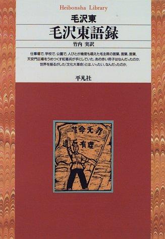 毛沢東語録 (平凡社ライブラリー) - 毛 沢東, 実, 竹内