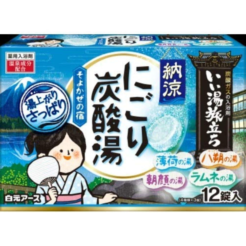 サージエントリあそこいい湯旅立ち 納涼にごり炭酸湯 そよかぜの宿 × 3個セット