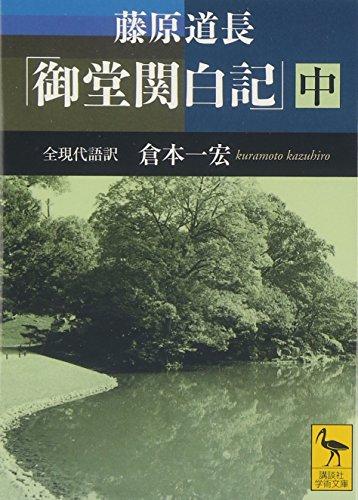 藤原道長 「御堂関白記」 (中) 全現代語訳 (講談社学術文庫)