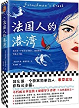 Frenchman's Creek (Chinese Edition)