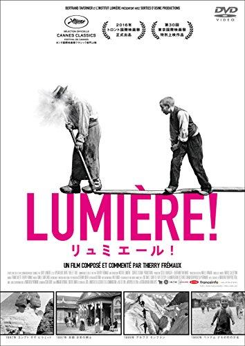 リュミエール! [DVD]