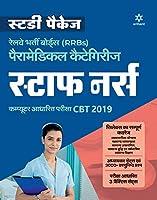 RRB Paramedical Staff Nurse 2019