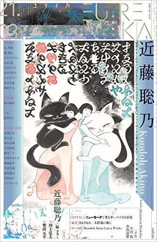 ユリイカ 2021年3月号 特集=近藤聡乃 -『電車かもしれない』『KiyaKiya』から『A子さんの恋人』『ニューヨークで考え中』まで…不思議な線の少女-