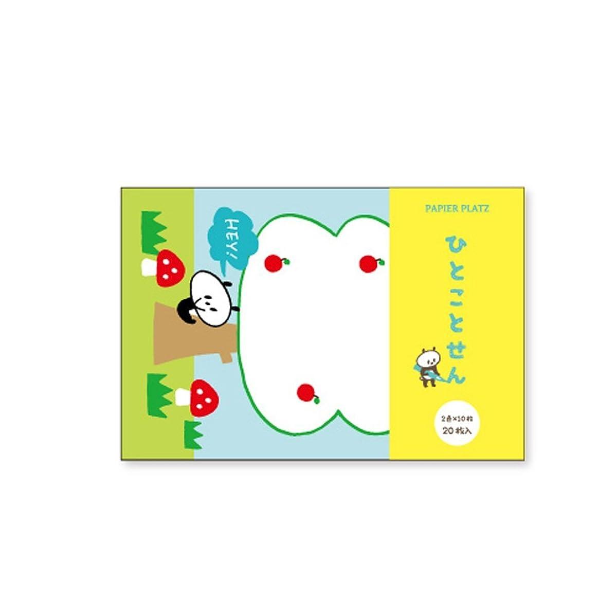 成熟した登録雪だるまを作るmizutama ひとことせん/ツリー [35-026]