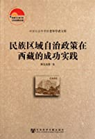 The Successful Practice of Regional Ethnic Autonomy Policy in Tibet (Chinese Edition)