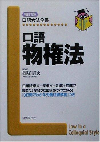 口語 物権法 (口語六法全書) - 篠塚 昭次