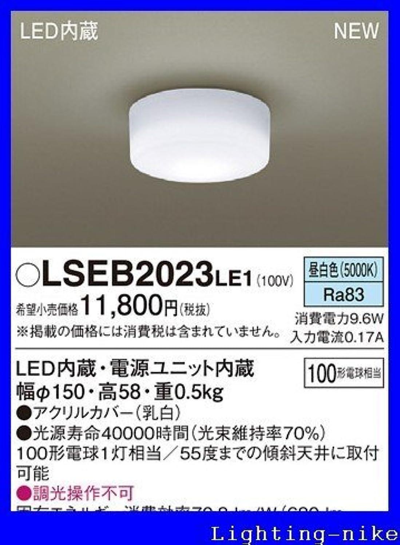 パナソニック シーリングライト LSEB2023LE1