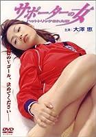 サポーターの女 [DVD]