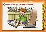 連続絵カードC 社会的な常識と許される範囲の行動の認知 ソーシャルスキルトレーニング絵カード