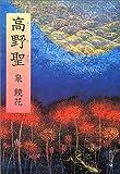 高野聖 (角川文庫)