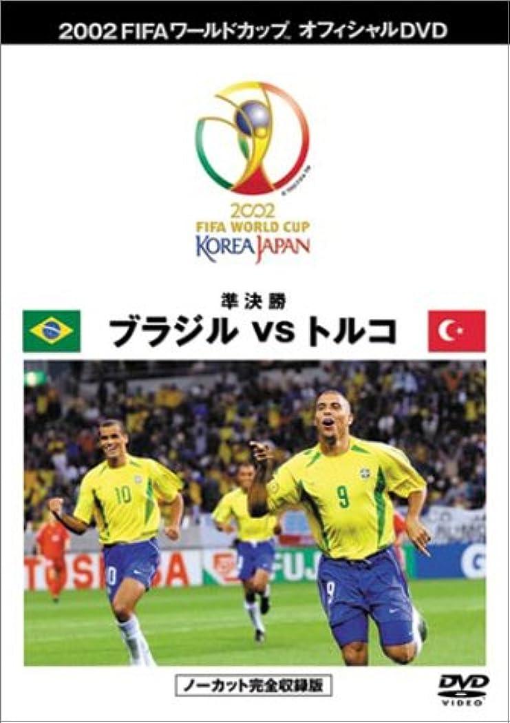 リンス伝記すりFIFA 2002 ワールドカップ オフィシャルDVD 準決勝 2 (ブラジルvsトルコ)
