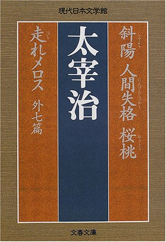斜陽 人間失格 桜桃 走れメロス 外七篇 (文春文庫)