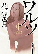 表紙: ワルツ(中) (角川文庫)   花村 萬月