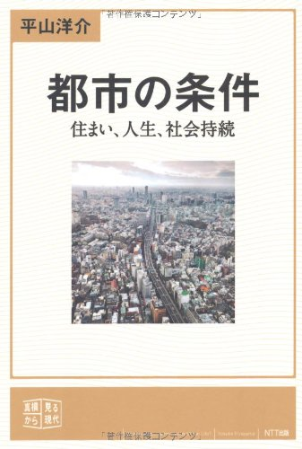 都市の条件―住まい、人生、社会持続 (真横から見る現代)の詳細を見る