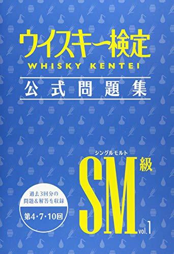 ウイスキー検定 公式問題集SM級 Vol.1の詳細を見る