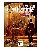 アークライト オリフラムII 紅蓮 完全日本語版 (3-5人用 20分 10才以上向け) ボードゲーム