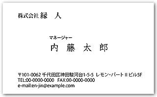 片面名刺印刷 モノクロ・ビジネス名刺 「type23」-1セット100枚
