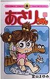 あさりちゃん (69) (てんとう虫コミックス)