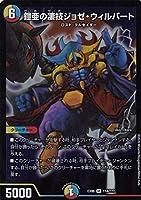 デュエルマスターズ DMEX08 114/??? 鎧亜の凄技ジョゼ・ウィルバート (SR スーパーレア)謎のブラックボックスパック (DMEX-08)