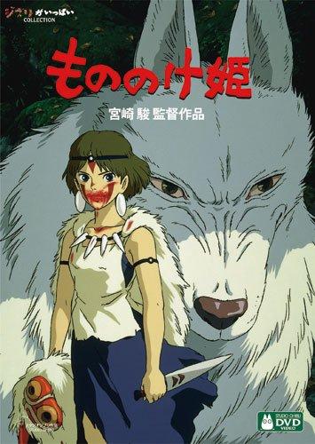 もののけ姫[DVD]