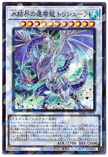 遊戯王 第11期 SD40-JPP01 氷結界の還零龍 トリシューラ【スーパーレアパラレル】