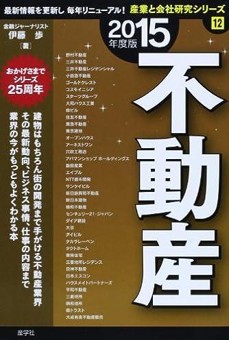 不動産〈2015年度版〉 (産業と会社研究シリーズ)
