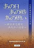 あの日、あの時、あの思い ~東日本大震災、あれから10年~ 宮城県警察関係者の手記