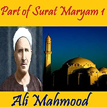 Part of Surat Maryam 1 (Quran)