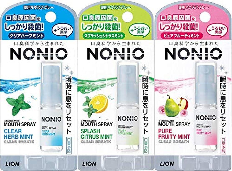 誇りに思う横たわるチャップ【3種セット】NONIO マウススプレー 5ml