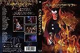 大江戸バックドラフト[RFD-1168][DVD]