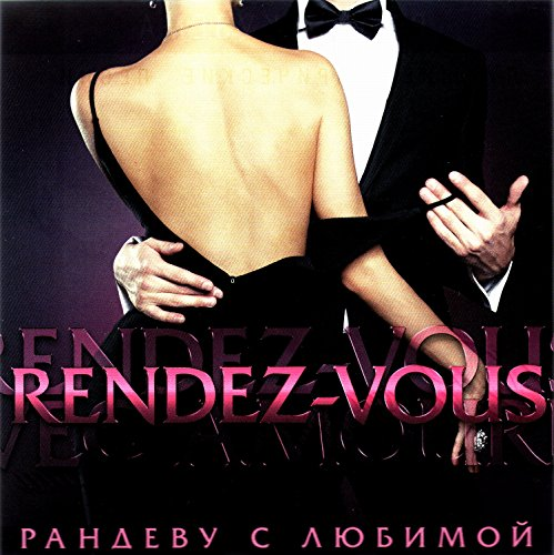 Various Artists. Rendez-vous. Randevu s lyubimoy [Various Artists. Rendez-vous. Рандеву с любимой]