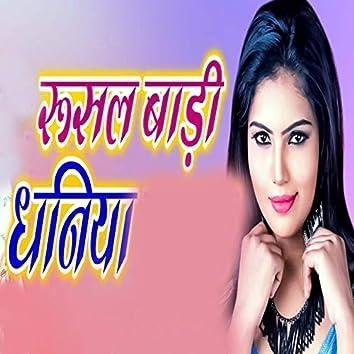 Rusal Badi Dhaniya
