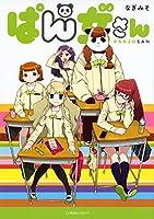 ぱん女さん (星海社COMICS)