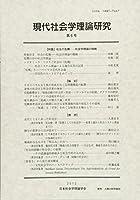 現代社会学理論研究6