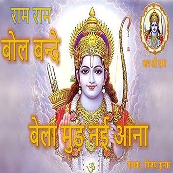 Ram Ram Bol Bande