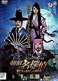 朝鮮名探偵 鬼 トッケビ の秘密 [DVD] image